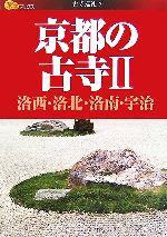 京都の古寺-洛西・洛北・洛南・宇治(楽学ブックス 古寺巡礼7)(単行本)
