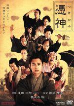憑神(通常)(DVD)