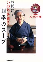 DVDブック いのちを養う四季のスープ(単行本)