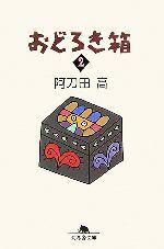 おどろき箱(幻冬舎文庫)(2)(文庫)