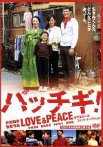 パッチギ!LOVE&PEACE スタンダード・エディション(通常)(DVD)