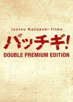 パッチギ!ダブルプレミアム・エディション(通常)(DVD)