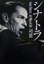 シナトラ Frank Sinatra:My Way of Life(単行本)
