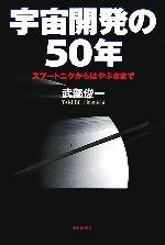 宇宙開発の50年 スプートニクからはやぶさまで(朝日選書828)(単行本)