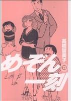 めぞん一刻(新装版)(13)ビッグC