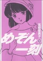 めぞん一刻(新装版)(12)ビッグC