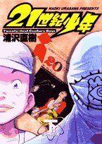 21世紀少年(2)(ビッグC)(大人コミック)