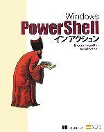 Windows PowerShell インアクション(単行本)