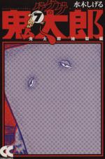 ゲゲゲの鬼太郎(中公文庫版)(7)(中公文庫C版)(大人コミック)