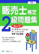 販売士検定2級問題集-ストアオペレーション、マーケティング、販売・経営管理(Part2)(単行本)