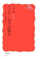 アジア・太平洋戦争 シリーズ日本近現代史6(岩波新書)(新書)