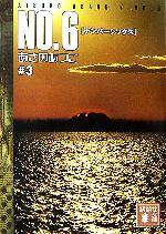 NO.6(講談社文庫)(#3)(文庫)