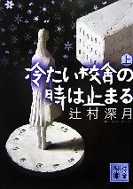 冷たい校舎の時は止まる(講談社文庫)(上)(文庫)