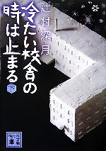冷たい校舎の時は止まる(講談社文庫)(下)(文庫)
