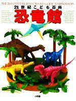 21世紀こども百科 恐竜館(児童書)