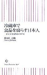 冷蔵庫で食品を腐らす日本人 日本の食文化激変の50年史(朝日新書)(新書)