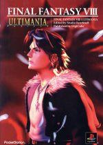 PlayStation ファイナルファンタジーⅧ アルティマニア(単行本)