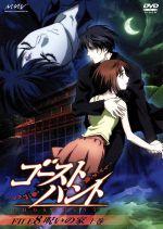 「ゴーストハント」FILE8「呪いの家」上巻(通常)(DVD)
