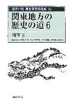 関東地方の歴史の道-埼玉3(歴史の道調査報告書集成16)(6)(単行本)