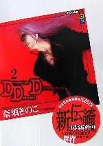 DDD(講談社BOX)(2)(外ケース付)(単行本)
