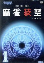 MJ3 Evo DVD 麻雀技塾 1巻(通常)(DVD)