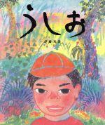 うしお(児童書)