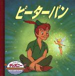 ピーターパン(ディズニー・ゴールデン・コレクション)(児童書)