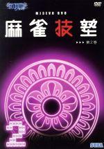 MJ3 Evo DVD 麻雀技塾 2巻(通常)(DVD)