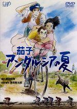 茄子 アンダルシアの夏(通常)(DVD)