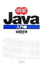 明解Java入門編(単行本)