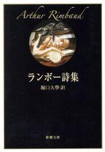 ランボー詩集(新潮文庫)(文庫)