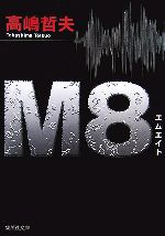 M8(集英社文庫)(文庫)