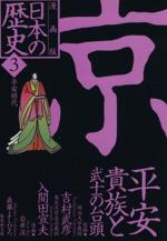 日本の歴史 京 平安貴族と武士の台頭 漫画版 平安時代(集英社文庫)(3)(文庫)