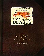 絶滅した獣たち メガビースト(エンサイクロペディア太古の世界3)(児童書)