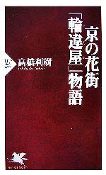 京の花街「輪違屋」物語(PHP新書)(新書)