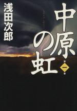 中原の虹(第1巻)(単行本)
