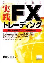 実践FXトレーディング勝てる相場パターンの見極め法ウィザードブックシリーズ123