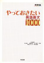 やっておきたい英語長文1000(河合塾SERIES)(別冊問題編付)(単行本)