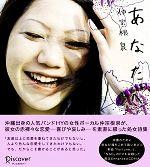 あなたへ(CD1枚付)(単行本)