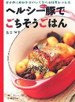 ヘルシー豚でごちそうごはん 安心の国産豚をおいしく食べる簡単レシピ集(単行本)