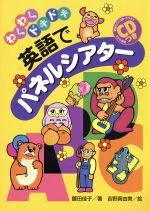 英語でパネルシアター CDつき(CD1枚付)(単行本)