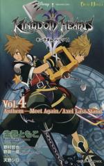 キングダムハーツ2 Anthem-Meet Again/Axel Last Stand(GAME NOVELS)(Vol.4)(新書)