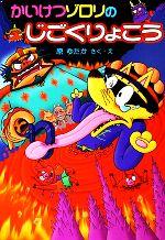 かいけつゾロリのじごくりょこう(ポプラ社の新・小さな童話 かいけつゾロリシリーズ32)(児童書)