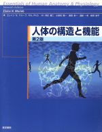 人体の構造と機能 第2版(単行本)