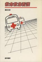 救命救急看護(単行本)