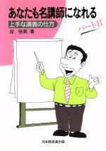 あなたも名講師になれる 2-上手な講義の仕方(パ-ト2)(単行本)