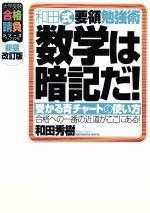 和田式要領勉強術 数学は暗記だ! 新装改訂版 受かる青チャートの使い方(大学受験合格請負シリーズ)(単行本)