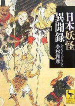 日本妖怪異聞録(講談社学術文庫)(文庫)