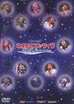 ライブビデオ ネオロマンス・ライヴ 2007 Summer(通常)(DVD)