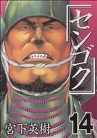 センゴク(14)(ヤングマガジンKC)(大人コミック)